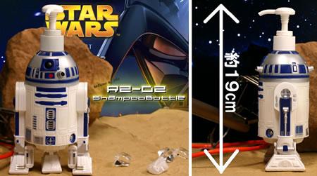 R2-D2 shampooflaska
