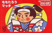 Japansk tändsticksask